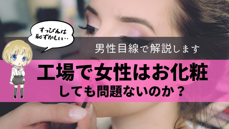 工場 勤務 女性 化粧