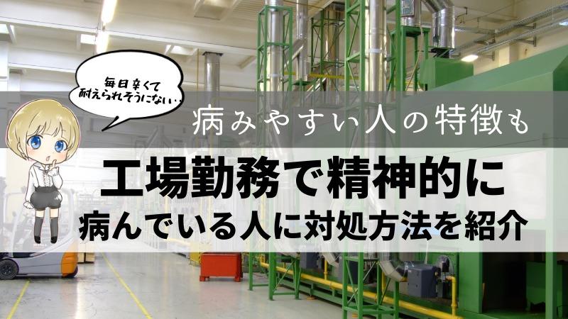 工場勤務 病む