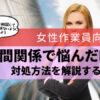 工場勤務 女性 人間関係